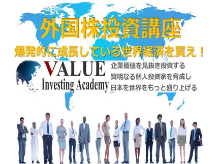 バリュー投資アカデミー 外国株投資講座 爆発的に成長している世界経済を買え!