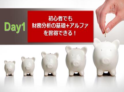 バリュー投資アカデミー Day1 初心者でも財務分析を習得できる!