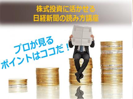 バリュー投資アカデミー 株式投資に活かせる日経新聞の読み方講座