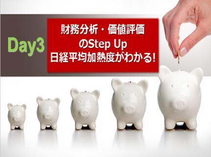 バリュー投資アカデミー Day3 財務分析・価値評価のステップアップ!